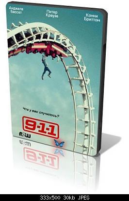 Нажмите на изображение для увеличения Название: 911.jpg Просмотров: 238 Размер:29.9 Кб ID:24726